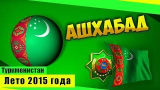 Поездка в Ашхабад (Туркменистан) 2015г.(, 2016-04-29T21:19:08.000Z)