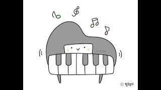 How to Draw piano 피아노 그리기 #84