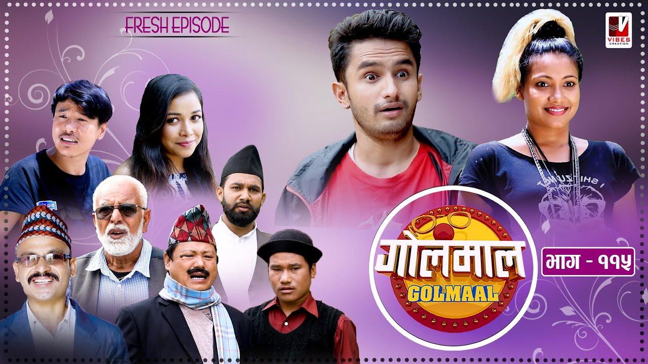 Golmaal   Episode-115   म्याकुरीको खुईलीलाई अर्कैले मन पराउदा   Golmaal Nepali Comedy Serial