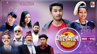 Golmaal Episode-115 | म्याकुरी खुईलीको ब्रेकअप ! | 24 September 2020 | Nepali Comedy Serial