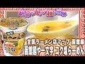 全国ラーメン店マップ 函館編 函館麺や一文字 コク塩らーめん【魅惑のカップ麺の世界…