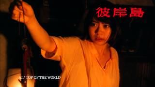 MBS・TBSほかにて毎週木曜好評放送中! ドラマ「彼岸島」 【放送...