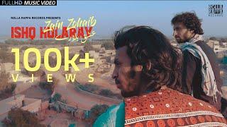 Ishq Hularay by Zain Zohaib | Qawwali | Official Video (2018)
