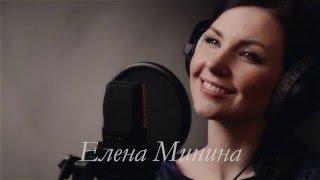 "Елена Минина - ""Carrickfergus"""