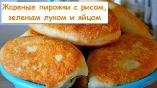 Жареные Пирожки с Рисом, Зеленым Луком и Яйцом