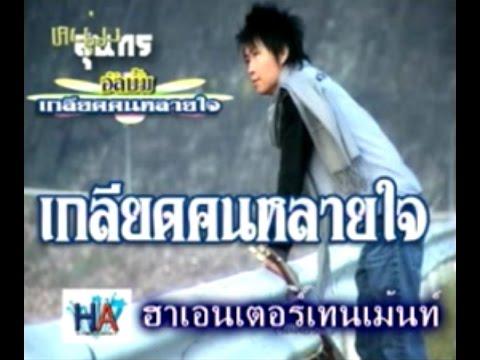 เกลียดคนหลายใจ - หนุ่ม สุนทร [ Official MV ]