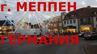Как живут люди в районном центре Германии. г. Меппен (Нижняя Саксония)
