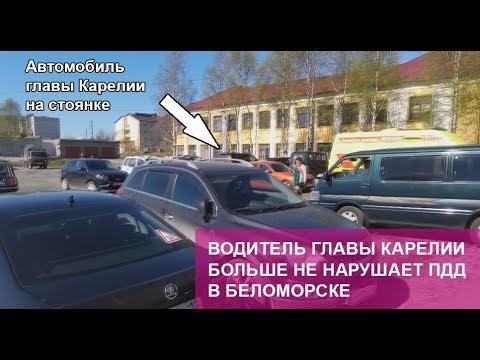 Водитель главы Карелии больше не нарушает ПДД в Беломорске.