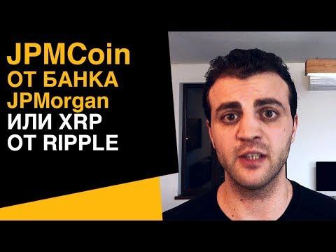 Кому доверять JPMCoin от банка JPMorgan или XRP от Ripple
