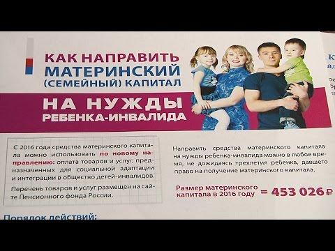 Мат капитал на детей инвалидов