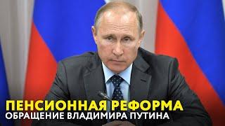Пенсионная реформа. Обращение Владимира Путина