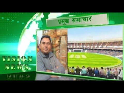 Vision News | 30 Mar 2018 | Vision Nepal Television