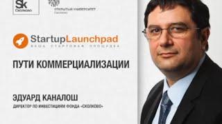 11 НОЯБРЯ 2013: Пути коммерциализации высоких технологий