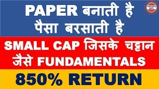 Fundamentally strong small cap paper stock | future multibagger share 2019 india