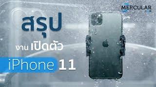 สรุปงานเปิดตัว iPhone 11 ใน 5นาที (2019) ราคาเริ่มต้น 24,900 บาท