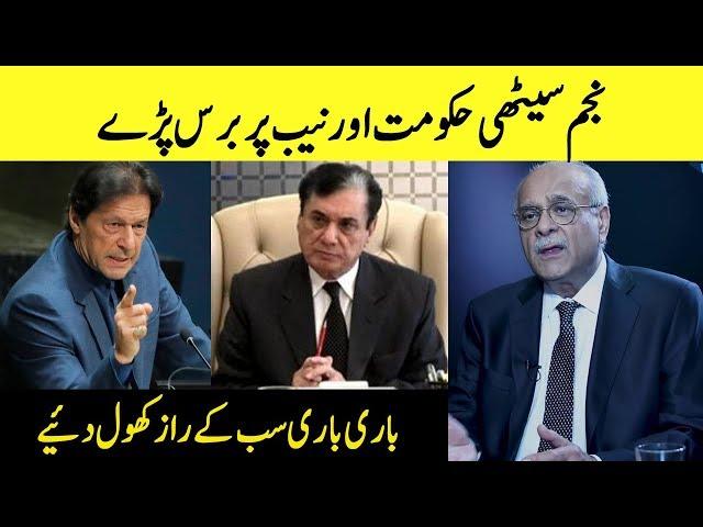 Najam Sethi Bashes On Government And NAB   Sethi Sey Sawal   NS