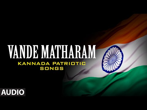 Vande Matharam | Kannada Patriotic Songs | Kannada Songs | Patriotic Kannada Songs