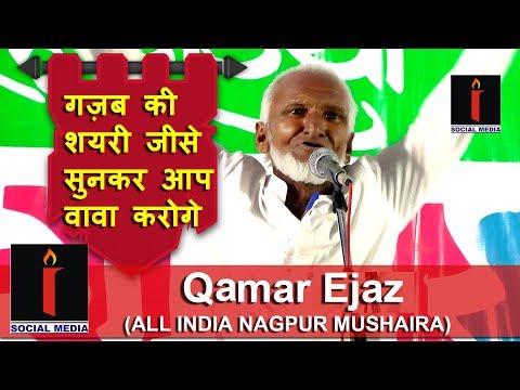 Qamar Ejaz All India Mushaira Nagpur आयगे दिन अच्छे हमें यकीन है नफरतकी दिवार पहले गिरा दो