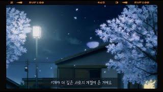 [가사] 신지훈, 목련 필 무렵 / 그저 손잡으면 우리는 다시 첫 모습 그대로 (Shin Jihoon - When the Magnolia Blooms)
