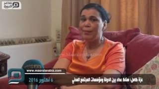 مصر العربية | عزة كامل: هناك عداء بين الدولة ومؤسسات المجتمع المدني