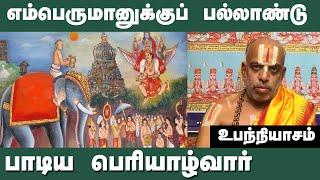 4000 Divya Prabandham | Thiruppallandu