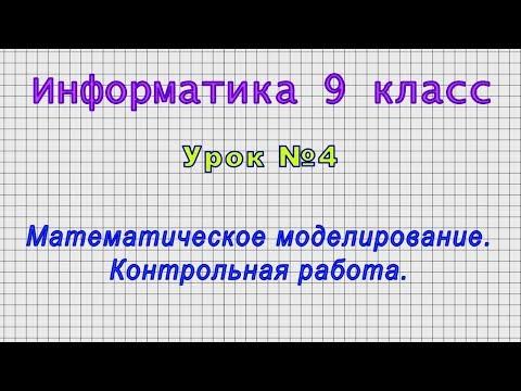 Математическое моделирование видеоурок