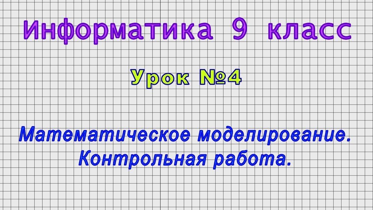 Решение задач по информатики 9 класс туманова задачи шагас решения