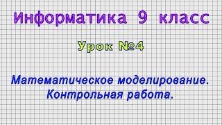 Информатика 9 класс (Урок№4 - Математическое моделирование. Контрольная работа.)