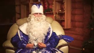 Обращение Деда Мороза! Новый Год 2016!