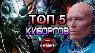 Топ 5 киборгов [ОБЪЕКТ] Top 5 Cyborgs