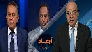 برنامج أبعاد | أثيوبيا - إريتريا .. الصفقة التي كانت مستحيلة | حلقة 2018.7.21