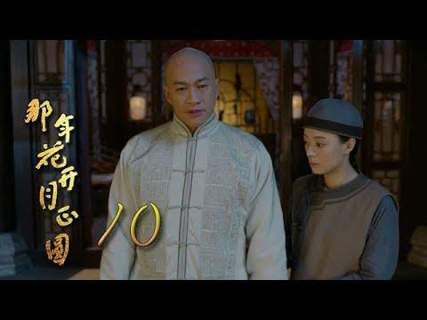那年花開月正圓   Nothing Gold Can Stay 10【TV版】(孫儷、陳曉、何潤東等主演)