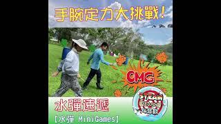 水彈速遞【水彈 MiniGames】 -  STEAM 夏日水彈大激戰