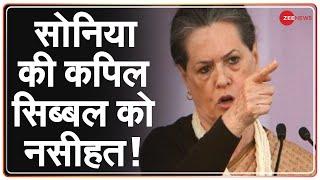 Media के जरिए मुझसे बात करने की जरूरत नहीं: G-23 नेताओं से बोलीं Sonia Gandhi | Kapil Sibal | CWC