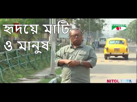 হৃদয়ে মাটি ও  মানুষ। Shaikh Siraj। Channel I tv show