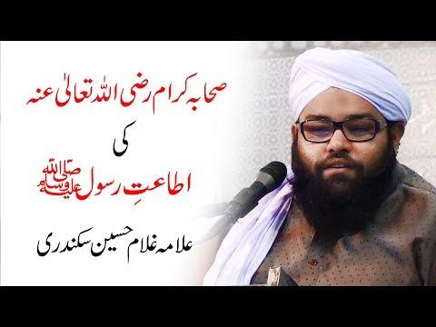 || Sahaba Ki Itaat-e-Rasool || Allama gulam hussain sikandari || 2018 || Latest ||