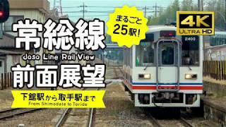 【前面展望・4K】常総線(下館→取手)25駅分!Joso Line Rail View From Shimodate to Toride