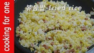 중국집에 지지 않는 볶음밥 만들기 / Fried Ric…