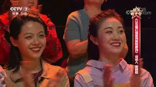 《军旅文化·大视野》 20190510 强军故事会 新时代军礼  CCTV军事