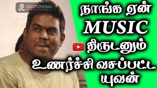 Why should I copy others music?.. blasts Yuvan - 2DAYCINEMA.COM