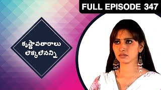 Krishnavataarulu Unlimited | Telugu TV Serial | Full Episode 347 | Zee Telugu