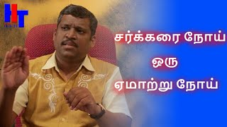 Diabetes Is A Fake Disease - Interview with Healer Baskar | Part 1