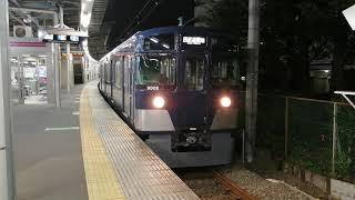 【1編成目営業運転開始】西武9000系9108編成(紺色)萩山駅発車シーン