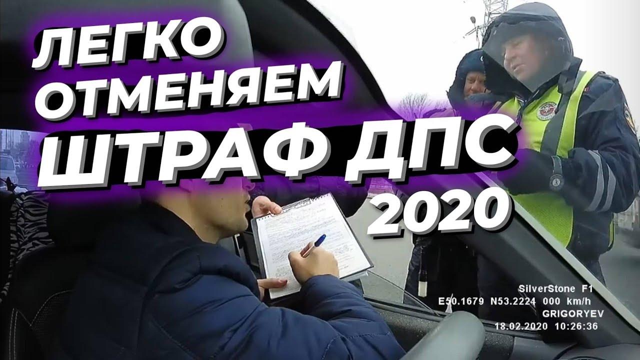 Самый легкий способ отмены штрафа ДПС / Грязные номера 2020