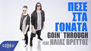 Goin' Through ft. Ηλίας Βρεττός - Πέσε Στα Γόνατα - Official Video Clip