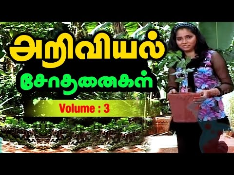 Science Experiments for School Exhibition Collection -3 | Science Experiments Ideas in Tamil