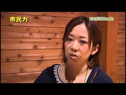 市民力 Vol.17 「kikiぷろじぇくと」