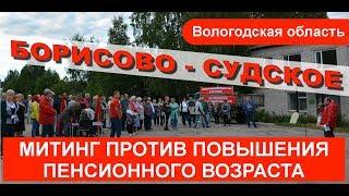 Митинг с. Борисово-Судское против отмены пенсионного возраста