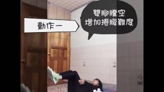 Workout [享健康系列:過年特別企劃????居家運動短影片]