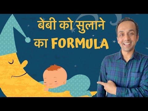 Baby ko Sulane ke Tarike Taaki Baby Raat Bhar Na Jage-Baby Sleep Tips from YouTube · Duration:  7 minutes 11 seconds